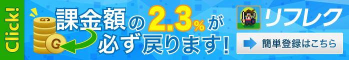 課金額の2.3%が必ず戻ります!リフレク