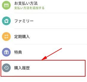 GooglePlay 購入履歴