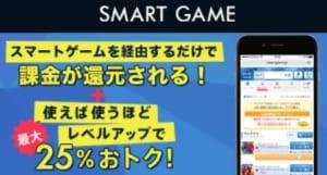 スマートゲーム
