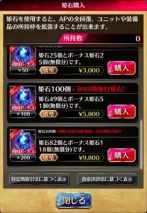 購入する姫石を選択