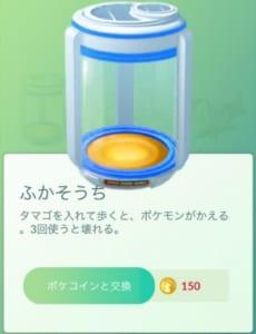 孵化装置(ふかそうち) 購入