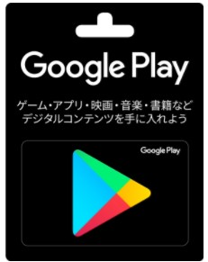 GooglePlay バリアブルカード