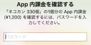 にゃんこ大戦争 課金