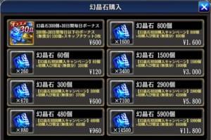 幻晶石 値段