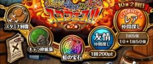 トレクル 虹の宝石