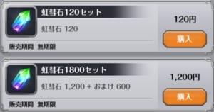 虹彗石(こうすいせき) 課金額