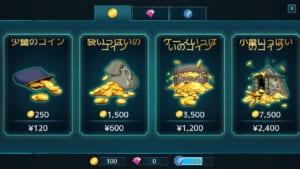 コインの購入