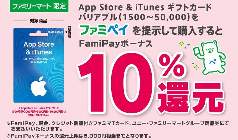 ファミマ itunes カード ファミマにあるiTunesカードの種類とクレジットカード払いできるのか