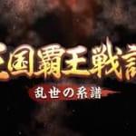 三国覇王戦記の課金方法