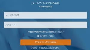 会員登録が簡単!