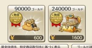 ゴールド購入画面