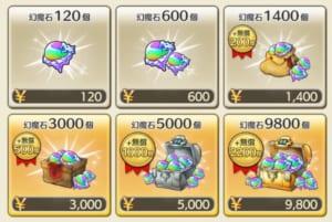幻魔石購入画面