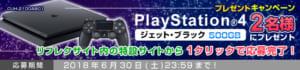 PS4プレゼントキャンペーンバナー
