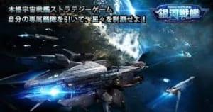 銀河戦艦に課金は必要なのか?