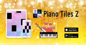 ピアノタイル2に課金は必要なのか?