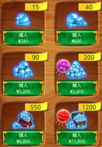 購入したいダイヤモンドを選択