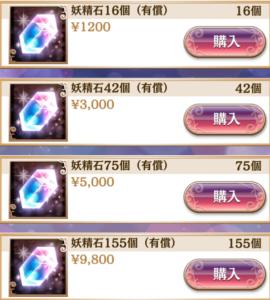 購入したい妖精石を選択