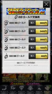 購入したいBBゴールドを選択