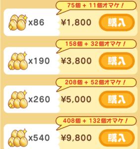 購入したい金のたまごを選択