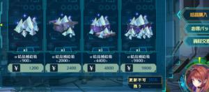 購入したいα結晶を選択