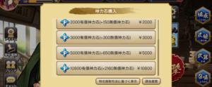 購入したい神力石を選択