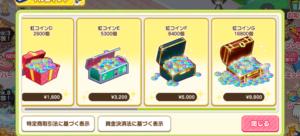 購入したい虹コインを選択