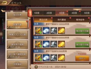 イベントミッション