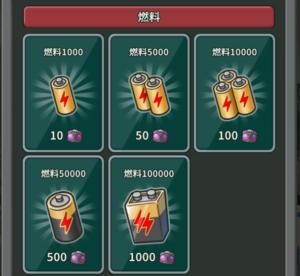 燃料の購入