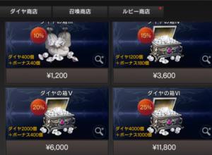購入したいダイヤを選択