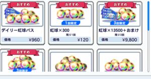購入したい虹球を選択