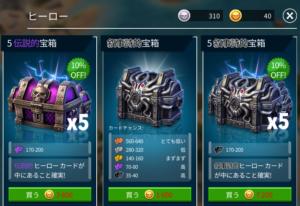 宝箱の購入
