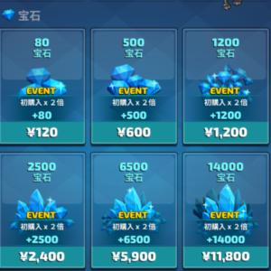 購入したい宝石を選択