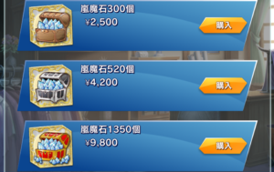 購入したい嵐魔石を選択