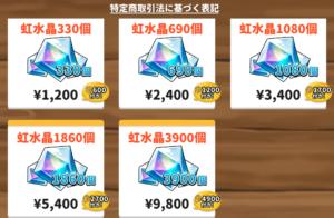 購入したい虹水晶を選択