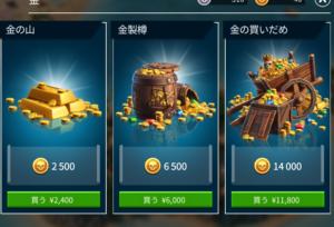 購入したい金を選択