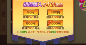 購入したい黄金を選択