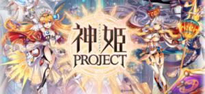 神姫プロジェクトAに課金は必要なのか?