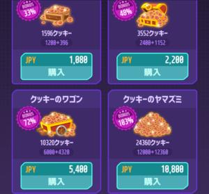 購入したいクッキーを選択