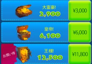 購入したいコインを選択