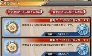 購入したい神姫コインを選択
