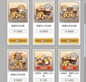 購入したい聖錬石を選択