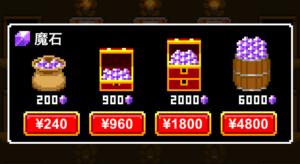 購入したい魔石を選択