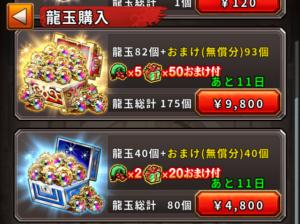 購入したい龍玉を選択