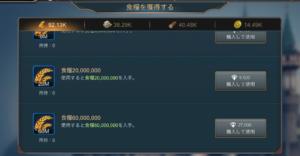 資源の購入