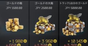 購入したいゴールドを選択