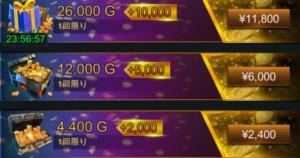 購入したいゴールドコインを選択