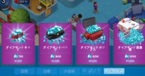 購入したいダイアモンドを選択