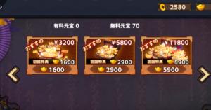 購入したい元宝を選択