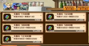 購入したい天狼石を選択