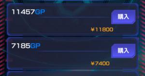 購入したいGPを選択